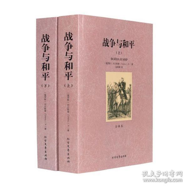 战争与和平全译本上下册无删减大厚本 托尔斯泰原版原著中文版 世界文学名著 文学小说畅销书籍