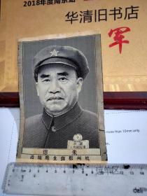 朱德丝织像 杭州都锦生厂织造