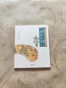 茶谱·煮泉小品