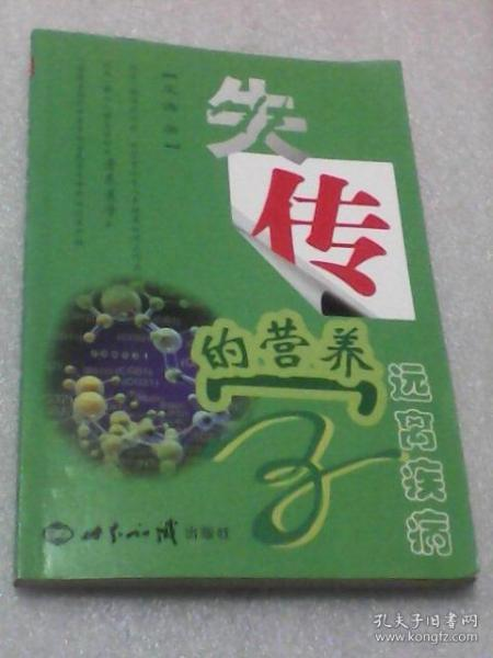 失传的营养学:远离疾病(王涛著   世界知识出版社)