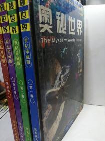 奥秘世界:世纪珍藏版:彩图版【一二三四】
