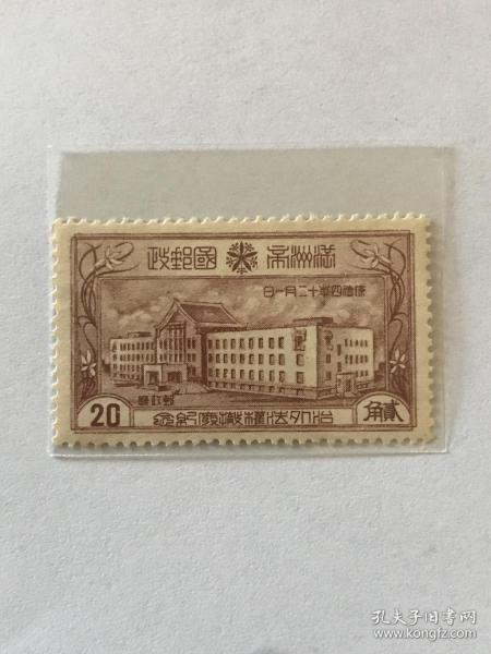 """纪7《治外法权撤废纪念》散邮票6-6""""邮政厅"""""""