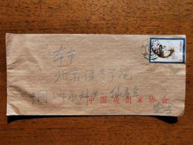 不妄不欺斋之一千两百七十五:赵寻(获首届中国戏剧奖终身成就奖)1979年实寄封1个,刘继卣原画《东北虎》邮票,有完整签名