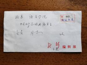 不妄不欺斋之一千两百八十一:诗人玉杲1979年实寄封1个,有完整签名