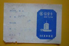 八九十年代 宁波华联商厦信誉(皮鞋柜)