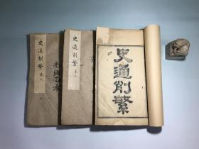 清代精刻本:纪晓岚《史通削繁》,一套三册全