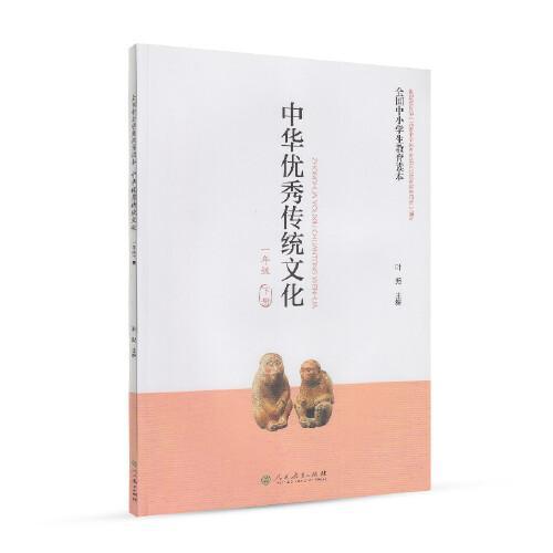 全国中小学生教育读本·中华优秀传统文化