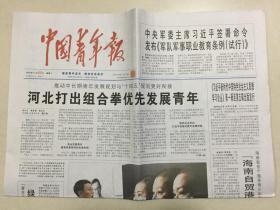中国青年报 2020年 12月22日 星期二 第16723期 今日12版 邮发代号:1-9