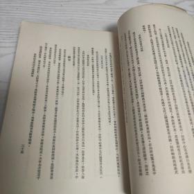 秦岭山及四川之地质研究 地质专报甲种第九号 中华民国二十年十一月(1931年)中英文