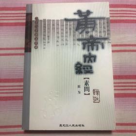 【中医中药】黄帝内经素问译注