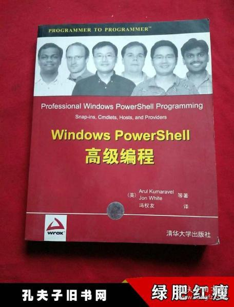 Windows PowerShell高级编程