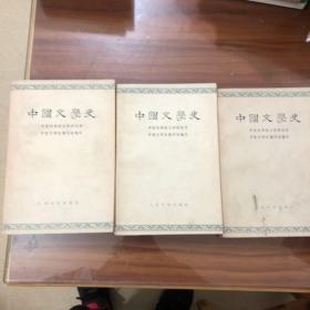 中国文学史(一、二、三/全三册)【3册合售 大32开 1962年1版、品好】