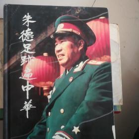 朱德足迹遍中华:[摄影集]