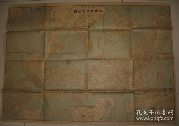 1922年《大日本交通全图》 附朝鲜满洲及山东省、台湾地图 委任统治南洋诸岛 冲绳 郁陵岛、独岛(划为日本领土) 109x78cm