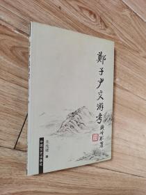 郑子尹交游考