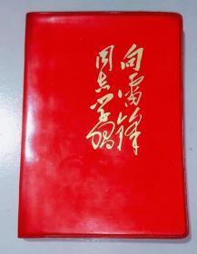 老笔记本/日记本:向雷锋同志学习1977年红塑软精装36开笔记本 空白笔记本 内有多幅雷锋黑白图片 有毛、华、周、叶、朱等领导题词。扉页有字迹