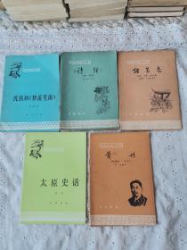 中国历史小丛书