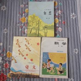 语文第一册,六年制小学课本,1986年印,数学第一册,1987年印,自然第一册1987年印,怀旧老课本,库存未用