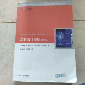 逻辑设计基础第7版信息技术和电气工程学科国际知名教材中译本系列