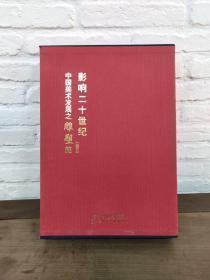 影响二十世纪中国美术发展之雕塑篇 卷三