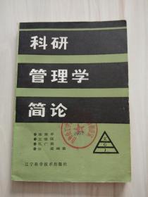 科研管理学简论