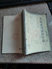 名医朱丹溪的传说