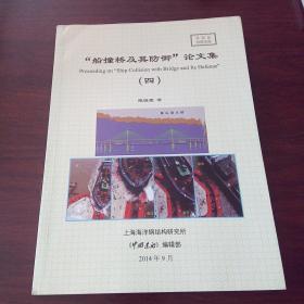 """""""船撞桥及其防御""""论文集(四)"""