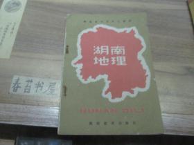 湖南省中学乡土教材---湖南地理
