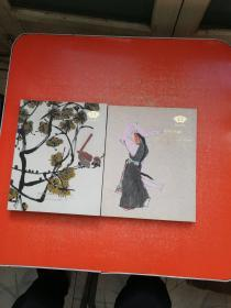 2015北京荣宝文物艺术品拍卖会(第78期)中国书画(一、二册)2本合售