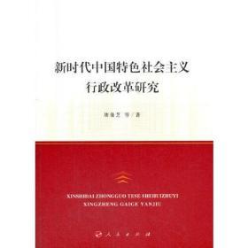 新时代中国特色社会主义行政改革研究