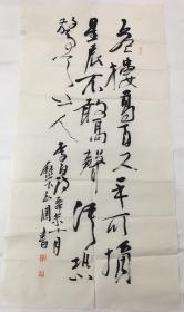 画家陈玉圃作品书法一幅尺寸132×67