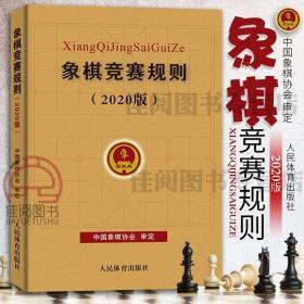 象棋竞赛规则(2020版)