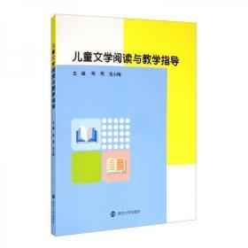 正版二手 儿童文学阅读与教学指导 蒋燕、伍小梅  编 9787305236136