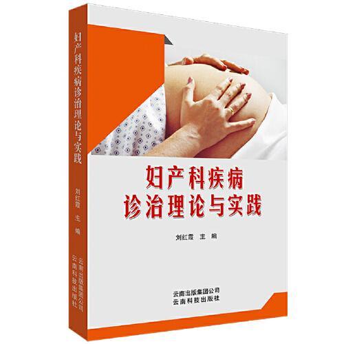妇产科疾病诊治理论与实践