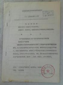 《云南省机械工业局机械工业产品管理的意见》二份  1971年11月4日