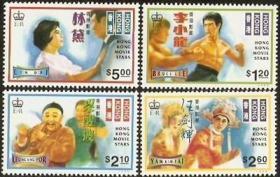 香港1995年 香港影星(李小龙丶林黛丶任剑辉梁醒波 )4全新