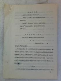 《四川省机械工业局关于农机产品销售价格改革办法》二份  1971年12月27日