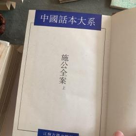 施公全案(上下)中国话本大系