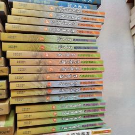 金庸小说全集17册合售正版