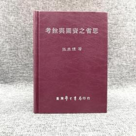 台湾学生书局版 张鼎锺《考銓與圖資之省思》(精装)