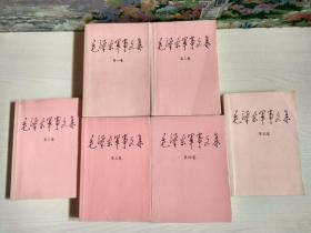 毛泽东军事文集(全六册 1-6卷 1993年12月1版1印)同一时间印刷