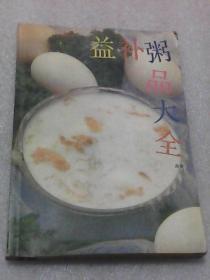 益补粥品大全(关 梦编著   广东旅游出版社)