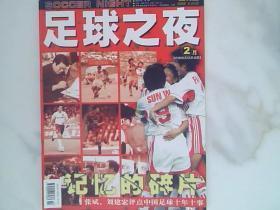 足球之夜(2003.2总第48期)