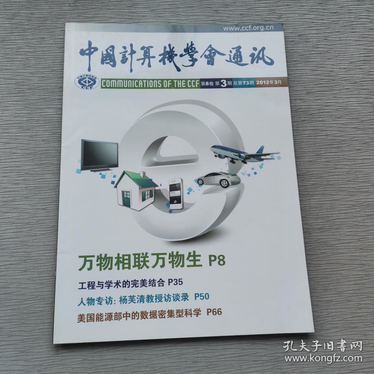 中国计算机学会通讯2012.3第8卷第3期