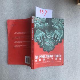 倒数第二个真相  菲利普迪克作品5卷(泰坦棋手,血钱博士,死亡迷局,倒数第二个真相,三处圣痕)