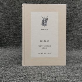 绝版| 中学图书馆文库:沉思录(精装)