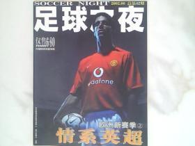 足球之夜2002.8总第42期