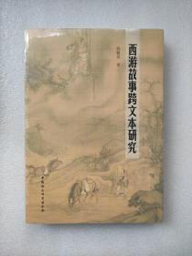 西游故事跨文本研究