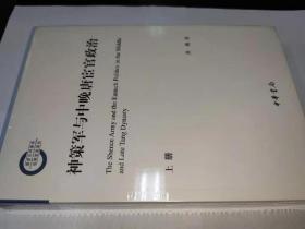 神策军与中晚唐宦官政治  全2册---国家社科基金后期资助项目