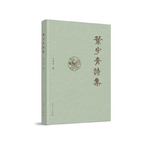 叶宇青诗集